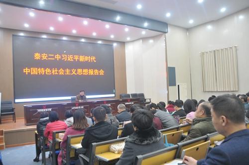 泰安二中习近平新时代中国特色社会主义思想报告会