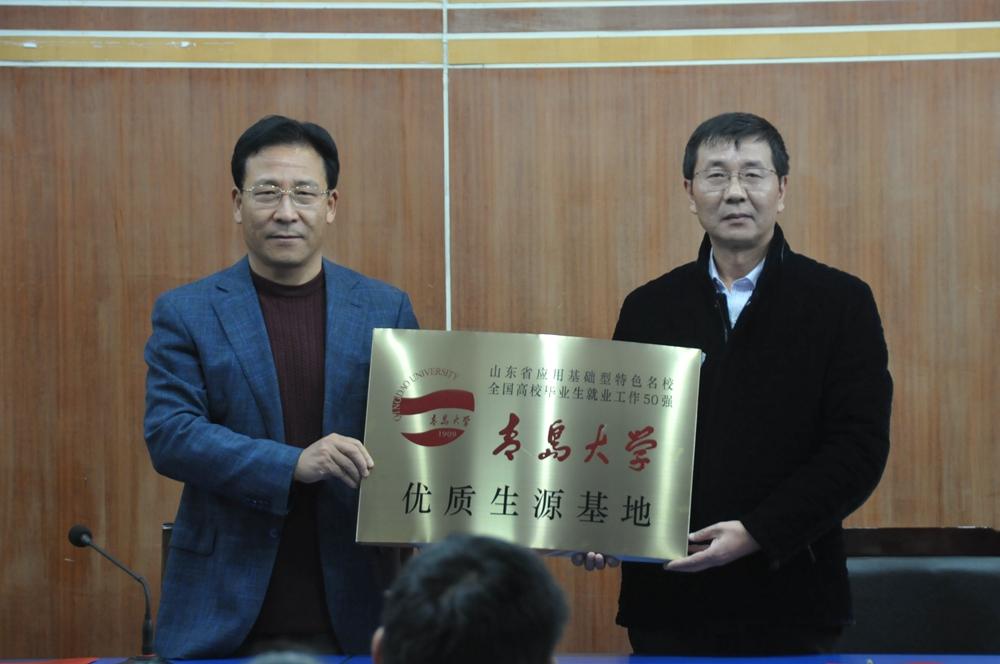 青岛大学与泰安二中举行共建优质生源基地签约仪式