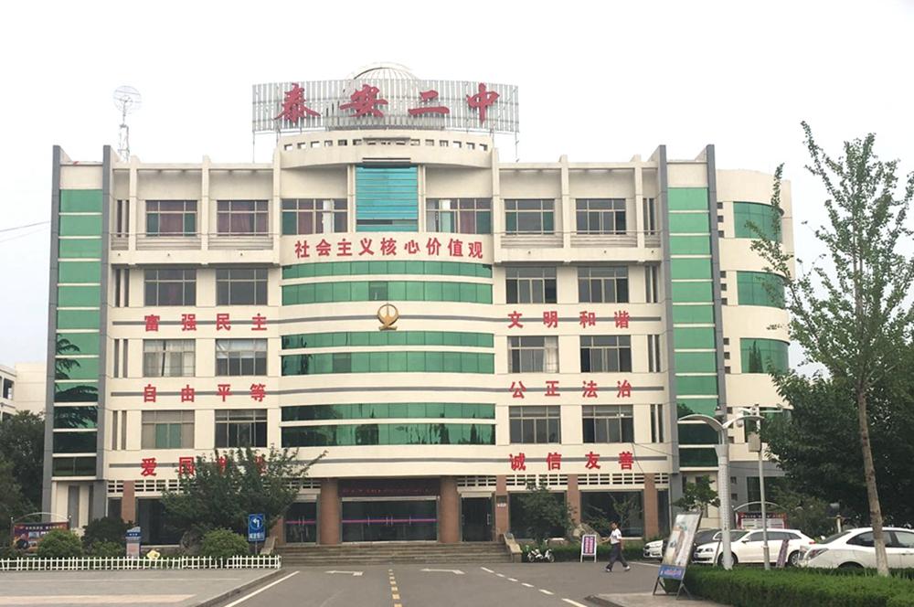 山东省泰安市第二中学新闻显示